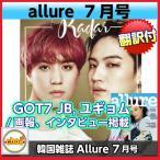 韓国雑誌 allure korea 2016年 7月号(GOT7 JB,ユギョム インタビュー/画報掲載 )