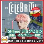 韓国雑誌 THE CELEBRITY 2016年 7月号(SHINee ジョンヒョン画報、記事掲載)