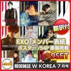 韓国雑誌 W KOREA 2016年 7月号 9冊セット(EXO メンバー全表紙、ポスター9/54P 特集、画報掲載 )