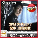 韓国雑誌 Singles(シングルス)2017年 5月号 (2PM テギョン/画報,記事掲載)