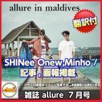 韓国雑誌allure korea (アルア)2017年 7月号 (SHINee ONEW,MINHO/画報,記事掲載)