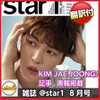 ショッピングJYJ 韓国雑誌 @star1 2017年 8月号 (JYJ キム・ジェジュン/PRODUCE101 /画報,記事掲載)
