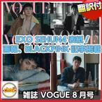 韓国雑誌 VOGUE korea 2018年 8月号(EXO セフン表紙 / 画報 BLACKPINK 掲載など )