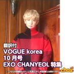 韓国雑誌 VOGUE korea  2018年10月号 (EXO CHANYEOL /画報,記事掲載)