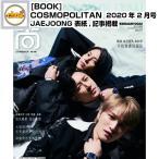 雑誌 時尚COSMOPOLITAN 2020年 2月号 (JAEJOONG、山下智久、ハンギョン 表紙 /画報,記事掲載) Chinese Magazines