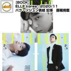 雑誌 ELLE korea 2020年 11月号 (パク・ソジュン 表紙/画報,記事 SEVENTEEN ジョシュア、ジュン、ホシ、ドギョム掲載) KOREA MAGAZINE