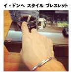 Yahoo!SHOP choax2【送料無料】SUPER JUNIOR イ・ドンヘ スタイル ブレスレット