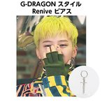 BIGBANG G-DRAGON スタイル Reniveピアス