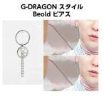 BIGBANG G-DRAGON スタイル Beold ピアス