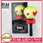 B1A4 ビーワンエーフォー 公式ペンライト b1a4 公式グッズ