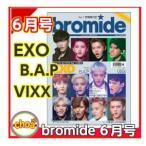 韓国雑誌  bromide 2014/6月号 表紙:EXO ,B.A.P,VIXX特集写真