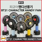 BT21 ����饯����HANDY FAN (BT21 �ߥ�������) BTS-���ƾ�ǯ�� ����ܸ������� �Х󥿥� bts �������å�