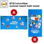 BT21 microfiber summer beach bath towel ultralight BTS-���ƾ�ǯ�� BT21����ܸ������� �ӡ���������