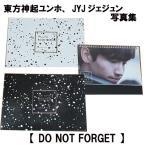東方神起 ユノ ユンホ,JYJ ジェジュン 【 DO NOT FORGET 】 韓国 ファンサイト制作 写真集