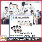 GOT7 GOTTON ワッペン、ピンボタンセット JYP OFFICIAL goods got7 公式グッズ