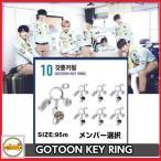 GOT7 GOTTON キーリング JYP OFFICIAL goods got7 公式グッズ