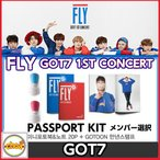 GOT7 パスポートキット 【FLY】1ST CONCERT OFFICIAL goods got7 公式コンサートグッズ
