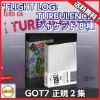 送料無料!GOT7(ゴッドセブン) - 正規2集『FLIGHT LOG : TURBULENCE』[アルバム8種中ランダム1種+フォトカードランダム1種] ポスター無