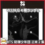 BTS 防弾少年団 正規2集 WINGS CD W,I,N,G (ver.4) ランダム発送! ポスター付き丸めて配送