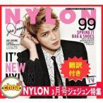 韓国雑誌 NYLON 2014/3月号 表紙:JYJ ジェジュン 雑誌 公式magazine (特集ページ日本語の翻訳文を添付いたします)