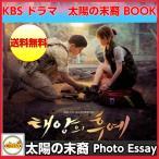 太陽の後裔 - PHOTO ESSAY [KBS韓国ドラマ] 主演:ソン・ジュンギ / ソン・ヘギョ 太陽の末裔