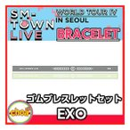 SM TOWN 「EXO ゴムブレスレットセット 」SMTOWN LIVE WORLD TOUR IV IN SEOUL 公式グッズ