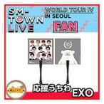 SM TOWN 「EXO 応援うちわ 」SMTOWN LIVE WORLD TOUR IV IN SEOUL 公式グッズ
