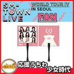 SM TOWN 「少女時代 応援うちわ 」SMTOWN LIVE WORLD TOUR IV IN SEOUL 公式グッズ