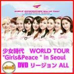 少女時代 ワールドツアー GIRLS&PEACE IN SEOUL(2DISC)リージョンコードALL