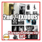 Yahoo!SHOP choax2EXO 正規2集「EXODUS」KOREA.ver CHINESE.ver SET お買い得 タイトル曲「call me baby」CD