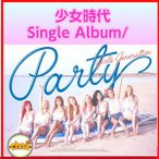 少女時代 (GIRLS GENERATION) - PARTY シングル アルバム (SINGLE ALBUM CD)