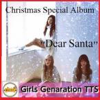 少女時代-テティソ(TTS) クリスマススペシャルアルバム [Dear Santa] CD girls generation