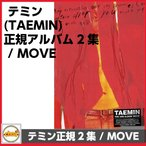 �ƥߥ� (TAEMIN) ����2������Х�[ MOVE ] Wildver. Moodver. 2������SHINee TAEMIN 2nd Album CD
