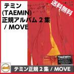 �ƥߥ� (TAEMIN) ����2������Х�[ MOVE ] Wildver. Moodver. 2������ࡡSHINee TAEMIN 2nd Album CD