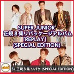 SUPER JUNIOR ����8�� REPACKAGE ��REPLAY ��[SPECIAL EDITION]  8TH ALBUM CD ��Lo Siento��
