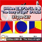 SHINee ���������6�� /[��The Story of Light�� EP.1,2,3] 3CD SET 6TH ALBUM