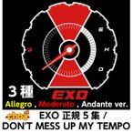 EXO-  5TH ALBUM [ DON'T MESS UP MY TEMPO ] 正規5集 CD ( Allegro, Moderato,Andante ver.) 3ver.選択