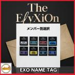 EXO The ElyXiOn OFFICIAL 刺繍名札 メンバー別選択 2017EXO The ElyXiOn OFFICIAL GOODS ソウルコンサート 公式グッズ