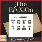 EXO The ElyXiOn OFFICIAL マーキングキット メンバー別選択 2017EXO The ElyXiOn OFFICIAL GOODS ソウルコンサート 公式グッズ