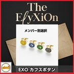 EXO The ElyXiOn OFFICIAL カフスボタン メンバー別選択 2017EXO The ElyXiOn OFFICIAL GOODS ソウルコンサート 公式グッズ