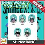 SHINee [ SUM:SHINee ] スタイルリング SHINee WORLD V コンサートグッズ 公式グッズ