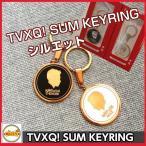 東方神起 [ SUM:TVXQ! ] シルエットKEY RING 公式グッズ UKNOW MAX  #SMTOWN_SUM