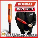 iKON KONBAT 公式ペンライト