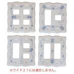 スイッチプレート 陶器 磁器 4口 3+1口 5口 6口 スイッチカバー コンセントカバー 白 ホワイト ダブル オールドイングランド essence