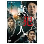 代引き不可 連続ドラマW 真犯人 DVD-BOX TCED-4430