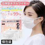 不織布マスク 立体型マスク ホワイト BFE/PFE/VFE99% 個包装6mm平ゴム  テルカ コロナ・花粉症・インフルエンザ予防に 使い捨て
