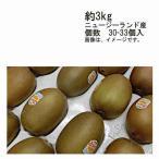 送料無料 ゼスプリ キウイフルーツ ゴールドキウイ ニュージーランド産 約3kg 30-33玉