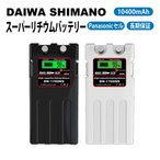 ダイワ シマノ 電動リール用 DN-1700NS スーパーリチウム 互換バッテリー 充電器セット 14.8V 大容量 10400mAh パナソニックセル daiwa