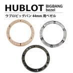 HUBLOT ウブロ ビッグバン 44mm用 ダイヤ ベゼル  色 ゴールド /シルバー /ブラック /  パケットダイヤ