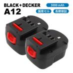 【送料無料】【1年保証】◆2個セット◆ Black&Decker A12 / A12EX 互換バッテリー 12V 2.0Ah 2000mAh サムスン社セル ブラック&デッカー